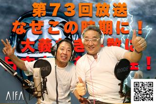 茶々入れおじさん 第73回放送 大義なき解散に日本中が右往左往!この解散で損する人!得する人!