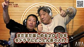 茶々入れおじさん 第106回放送 まだまだ楽しめる2019年冬ドラマにとことん茶々入れ!
