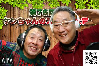 茶々入れおじさん 第76回放送 やらせてやるか!ケンちゃんのスポーツ大賞!
