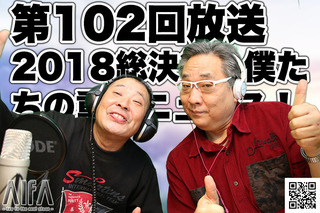 茶々入れおじさん 第102回放送 2018総決算!僕たちの重大ニュース!