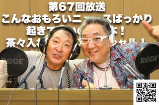 茶々入れおじさん 第67回放送 こんなおもろいニュースばっかり起きていいのか日本!茶々入れまくりスペッシャル!