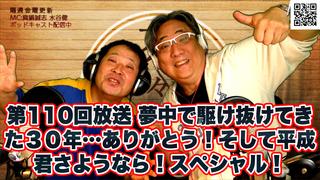 茶々入れおじさん 第110回放送 夢中で駆け抜けてきた30年…ありがとう!そして平成君さようなら!スペシャル!