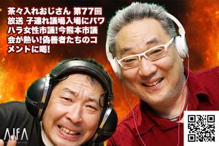茶々入れおじさん 第77回放送 子連れ議場入場にパワハラ女性市議!今熊本市議会が熱い!偽善者たちのコメントに喝!
