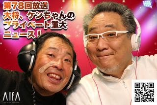 茶々入れおじさん 第78回放送 2017年 大将、ケンちゃんのプライベート重大ニュース!