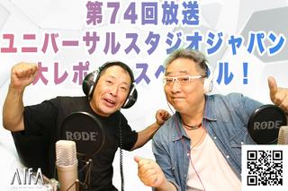 茶々入れおじさん 第74回放送 ユニバーサルスタジオジャパン大レポートスペシャル!