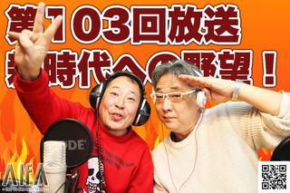 茶々入れおじさん 第103回放送 新時代への野望!