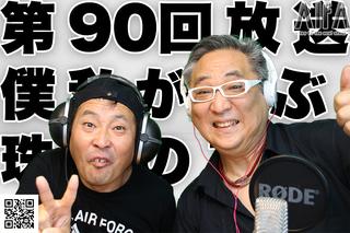 茶々入れおじさん 第90回放送 僕私が選ぶ珠玉の1冊!