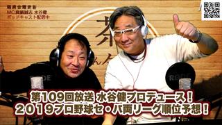 茶々入れおじさん 第109回放送 水谷健プロデュース!2019プロ野球セ・パ両リーグ順位予想!