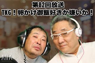 茶々入れおじさん 第82回放送 TKG!卵かけ御飯好きか嫌いか!