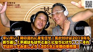 茶々入れおじさん 第117回放送 2019上半期の事件簿!