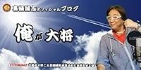 真鍋誠志ブログ